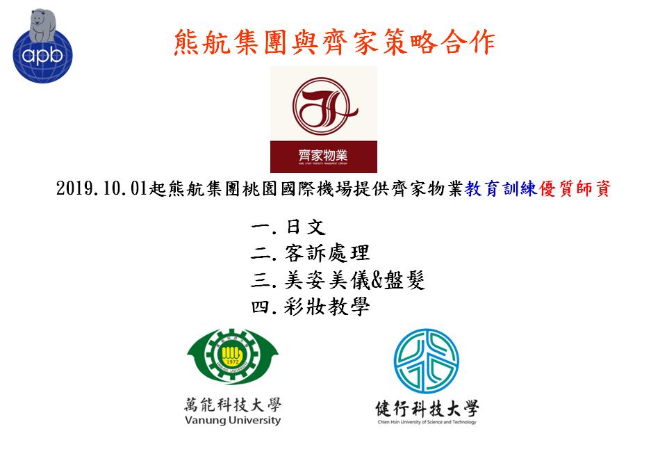 2019.10.01起熊航集團桃園國際機場提供齊家物業教育訓練優質師資